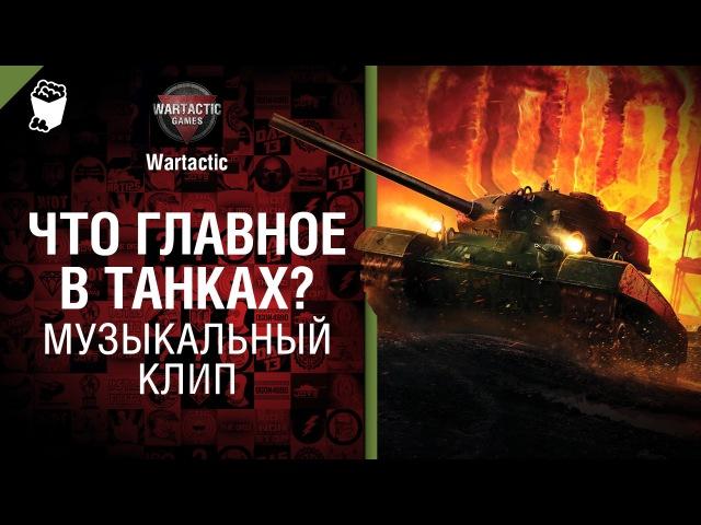 Что главное в танках - музыкальный клип от Студия ГРЕК и Wartactic Games [Ленинград]