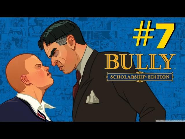 Bully («Сanis Canem Edit») PS4/Gameplay Прохождение часть 7 - Помощь ботаникам