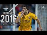 Луис Суарес ● Сумасшедшие Навыки / Цели и Передачи ● ФК Барселона ● 2015 - 16 HD