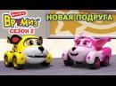 Врумиз - Новая подруга мультик 27 - Детские мультфильмы про машинки