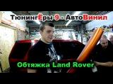 ТюнингЕры часть 9 - Обтяжка Land Rover Freelander 2 автовинил