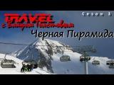 Черная Пирамида - Travel с Владом Толстовым [3 сезон 3 серия] (2016)