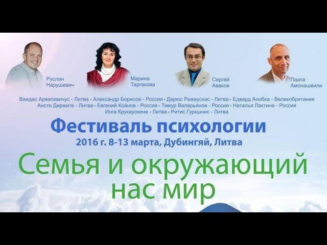 2016.03.09 - Р. Нарушевич Леди и Джентльмены на свидании - 01