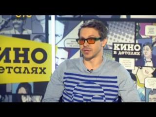 Павел Деревянко в гостях программы Кино в деталях с Федором Бондарчуком (СТС)