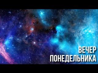 Вечер Понедельника - Кто снял самое красивое видео 2014 года? - Вечер Понедельника