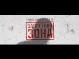 Запретная Зона 3D (2016) Трейлер (Дублированный)