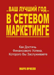 richteampro.ru/upload/books/vash_luchshiy_god_v_set_marketinge_yarnell.pdf