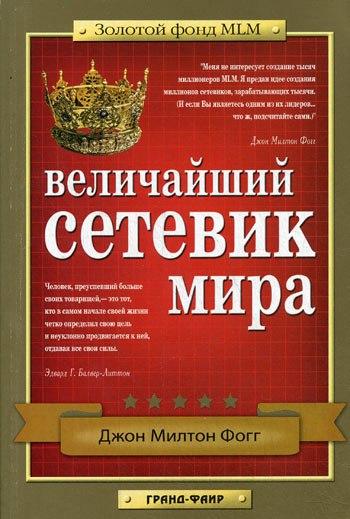 mir-uspeha.com/10steps/books/velichaishii_setevik_mira.pdf