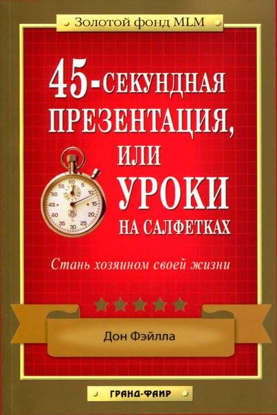 http://richteampro.ru/upload/books/uroki_na_salfetkah.pdf