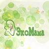 ЭкоМама - осознанное и естественное родительство