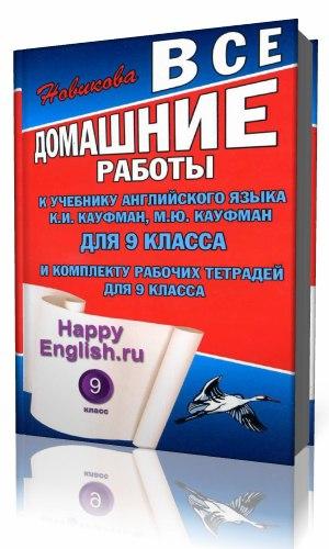 Гдз по английскому языку 8 класс ки кауфман учебник, рабочая тетрадь 1 и 2 unit 1 lesson - 1, решебник 1