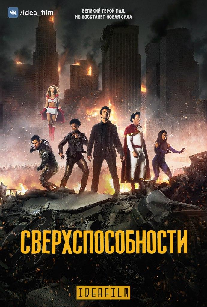 Сверхспособности 1-2 сезон 1-10 серия IdeaFilm | Powers