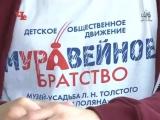 Ученики гимназии №13 побывали в Ясной Поляне