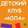 "Детский центр развития ""ЮЛА"""