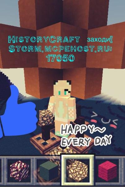 Сервер HistoryCraft