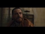 Макбет/Macbeth (2015) Фрагмент №4