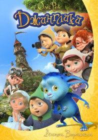 Джинглики (Мультсериал 2016)