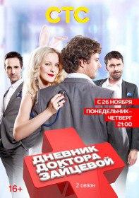 Дневник доктора Зайцевой (Cериал 2012)