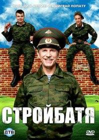 Стройбатя (Cериал 2010)