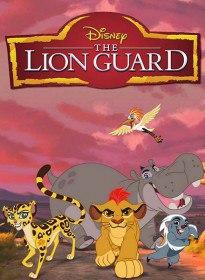 Страж-лев / The Lion Guard (Мультсериал 2016)