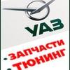 Запчасти уаз Киров| тюнинг уаз | ремонт уаз