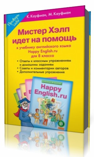Гдз по английскому 8 класс кауфман скачать бесплатно
