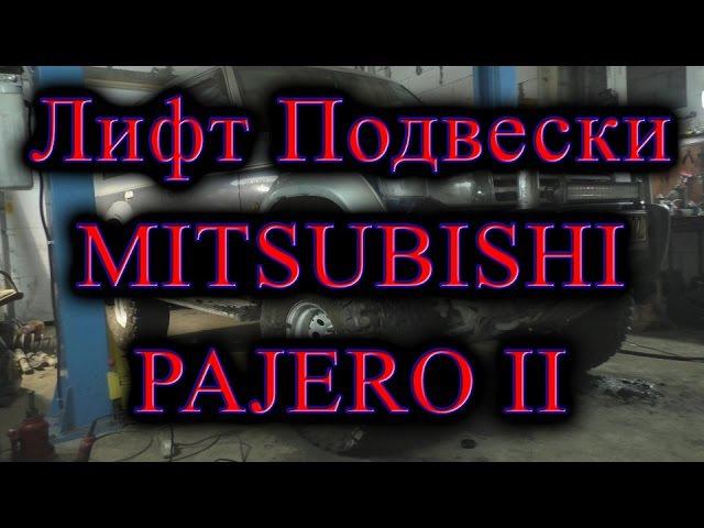 Лифт подвески Mistubishi Pajero II / Lift Suspension Mistubishi Pajero II
