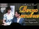 Вечно живые (театр Современник 1976 год)