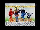 Бременские музыканты - все песни (13 песен из м/ф о Бременских музыкантах)