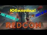 REDCON ■ Часть 10 ■ Юбилейный выпуск