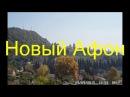 Автопутешествие Крым-Абхазия 2015 4 серия (Новый Афон, Новоафонская пещера, Эшера)