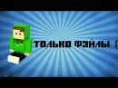 ТОЛЬКО ФЭЙЛЫ Minecraft SkyWars Mini-game