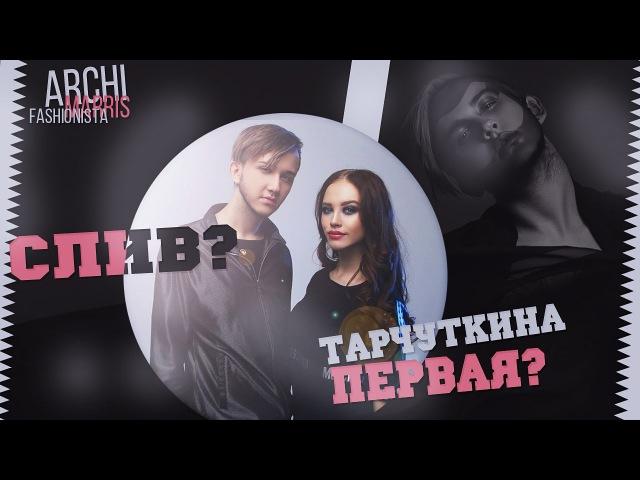 СЛИВ ! Арина Тарчуткина Backstage 1