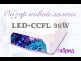 Лампа ГИБРИД LED+CCFL 36W | полный обзор покупки | Я В ВОСТОРГЕ!