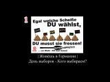 Живёшь в Германии ➤ День выборов - Кого выбираем - 1 ?