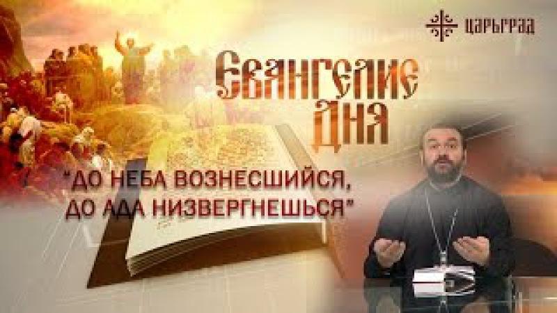Лучше не знать Бога чем верить и отречься Евангелие дня