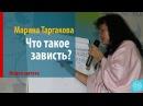 Что такое зависть? Марина Таргакова