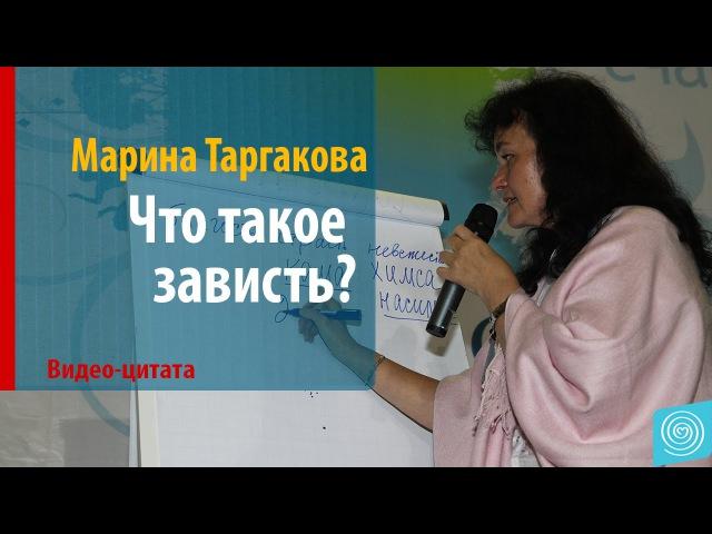 Что такое зависть Марина Таргакова