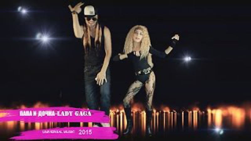 Папа и Дочка- Lady Gaga.(4 часть) Dad and daughter reading a RAP