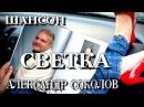 ШАНСОН (КЛИПЫ ШАНСОНА).  Александр Соколов - Светка. КОНЦЕРТ. (ЛИРИЧЕСКИЙ ШАНСОН).