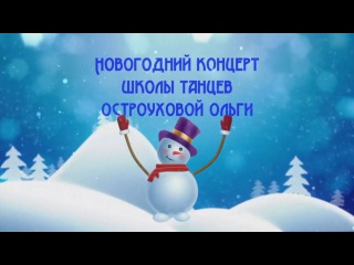 Гоу гоу. Dream Dance. Новогоднее шоу 2015г.