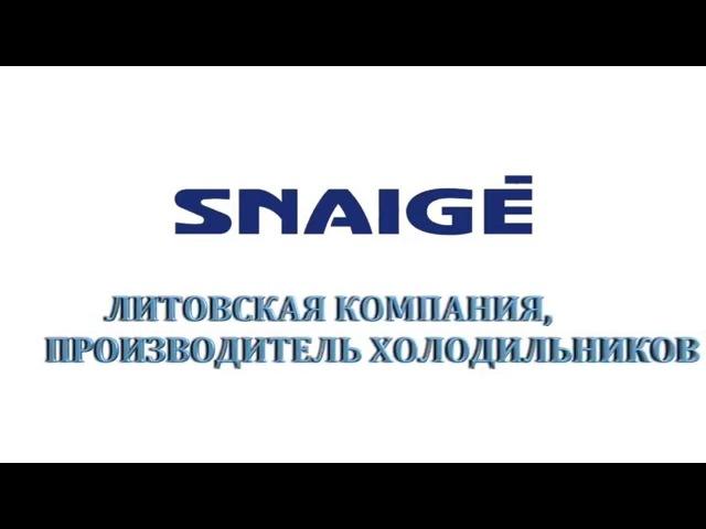 Ремонт холодильников Snaigė