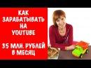 Как зарабатывать в Youtube 35 млн. руб. в месяц. Детский контент на Youtube.