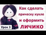 Как сшить куклу своими руками.Урок 3 - как сделать прическу и лицо.Кукла по мотива...