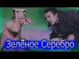 Зеленый Слоник - Зеленое Серебро (Я тебя не отдам) | MMV