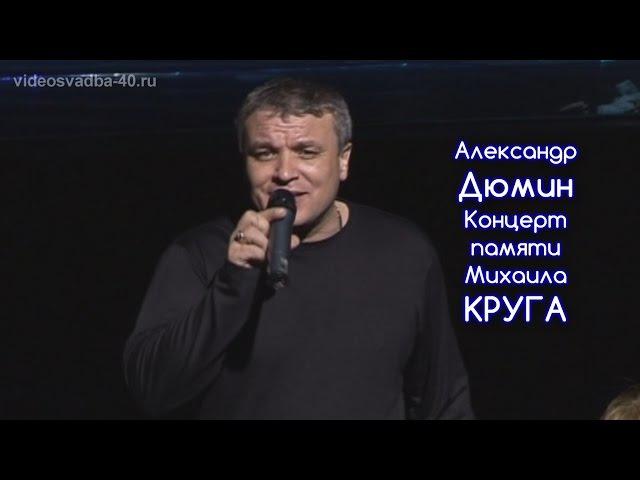 Александр Дюмин - Концерт памяти Михаила Круга / 2006