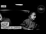 LIVE KoF - Гаджет (ft. Скруч)
