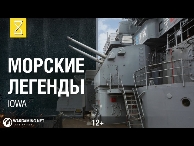 Линкор USS Iowa Морские легенды World of Warships