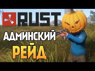 Rust New - RUSTROCK. Админы Рейдят #78