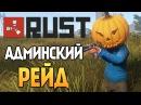 Rust New RUSTROCK Админы Рейдят 78